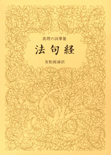 真理の詞華集 法句経