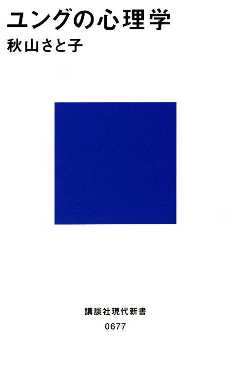 ユングの心理学