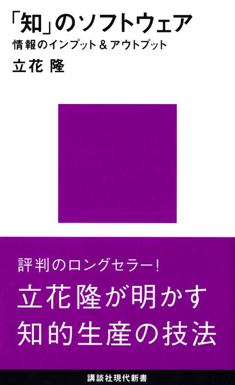 「知」のソフトウェア