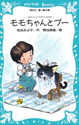 モモちゃんとプー モモちゃんとアカネちゃんの本(2)
