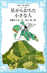 星からおちた小さな人 -コロボックル物語(3)-