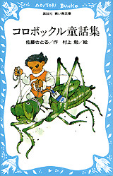 コロボックル童話集