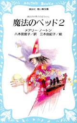 魔法のベッド(2) 過去の世界での冒険