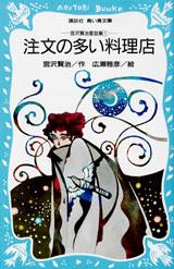 宮沢賢治童話集(1) 注文の多い料理店