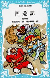 西遊記(児童)