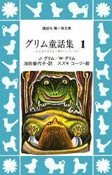 グリム童話集(1)