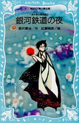 宮沢賢治童話集(3) 銀河鉄道の夜