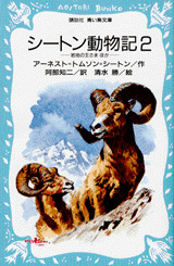 シートン動物記(2)