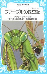 ファーブルの昆虫記