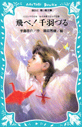 飛べ! 千羽づる ヒロシマの少女 佐々木禎子さんの記録