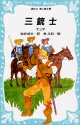 三銃士(児童)