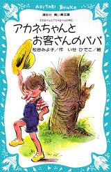 アカネちゃんとお客さんのパパ モモちゃんとアカネちゃんの本(5)