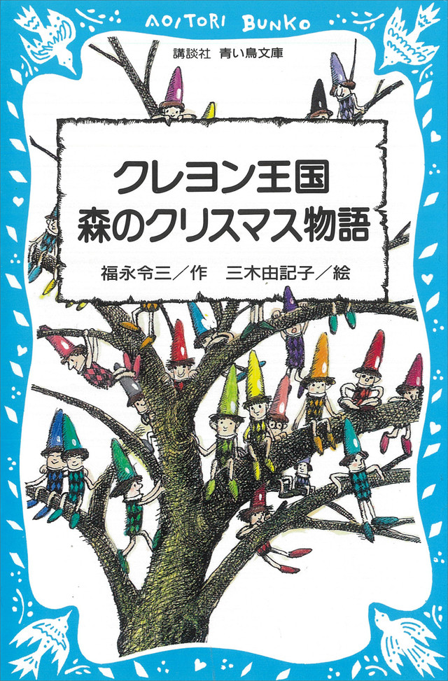 クレヨン王国 森のクリスマス物語