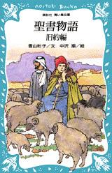 聖書物語(児童)