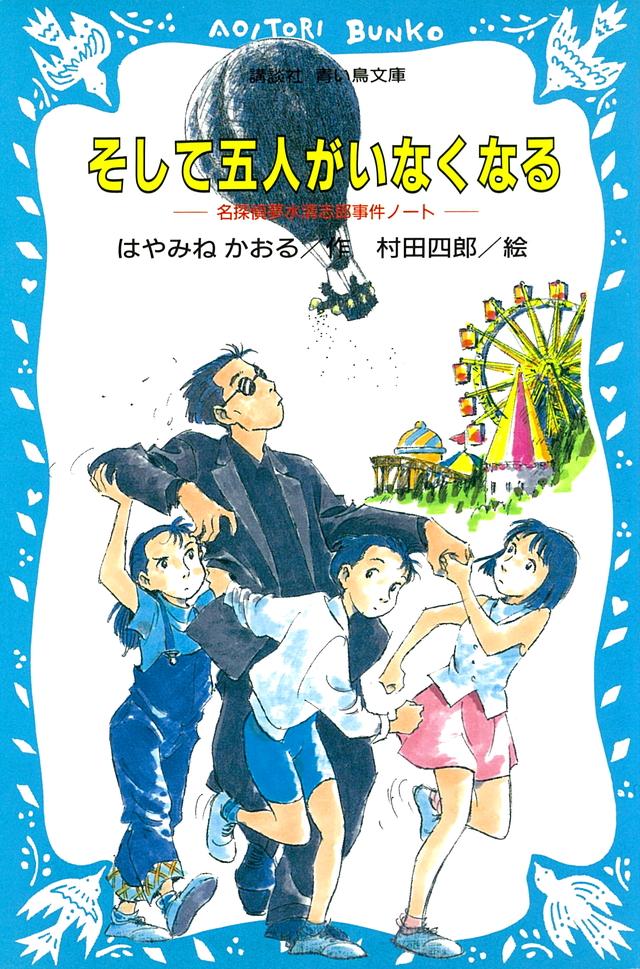 そして五人がいなくなる 名探偵夢水清志郎事件ノ-ト