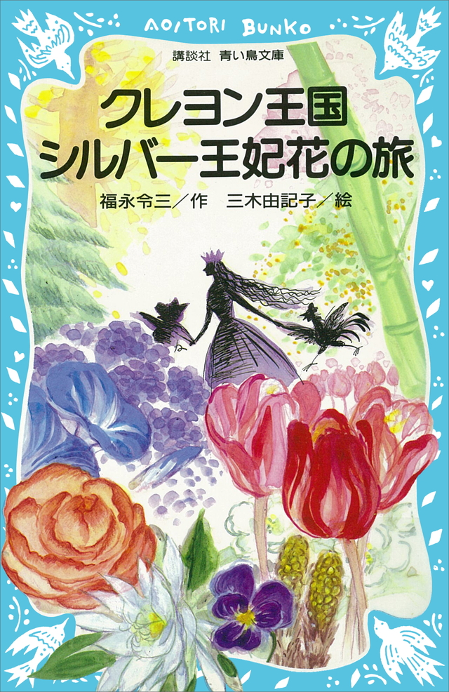 クレヨン王国シルバー王妃花の旅