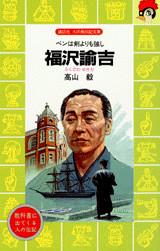 福沢諭吉(児童)