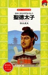 聖徳太子(児童)