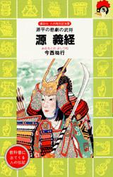 源義経(児童)
