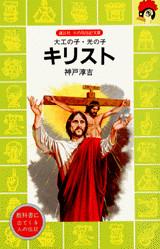 キリスト(児童)