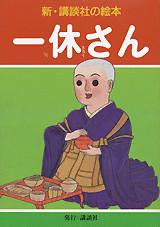 一休さん(児童)