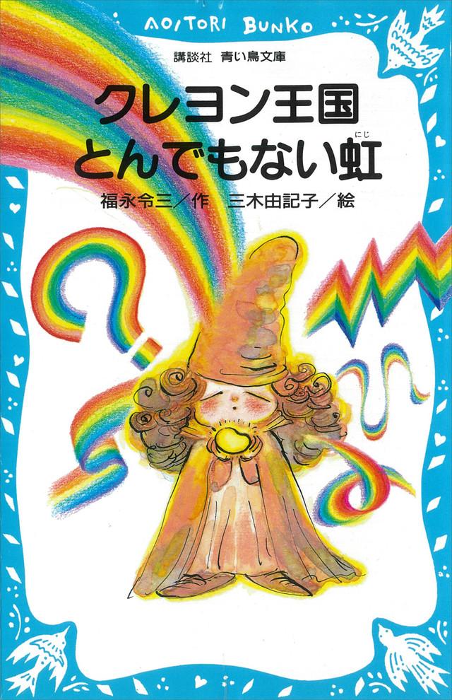 クレヨン王国 とんでもない虹