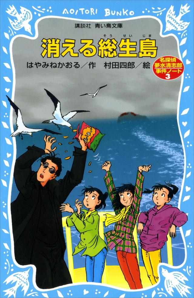 消える総生島 名探偵夢水清志郎事件ノート