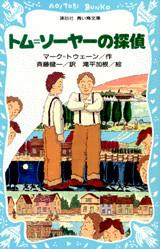 トム・ソーヤーの探偵(児童)