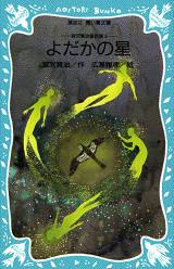 宮沢賢治童話集(4) よだかの星