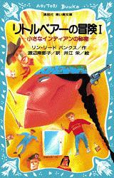 リトルベア-の冒険(1)