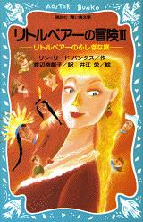 リトルベア-の冒険(3)