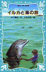 イルカと海の旅