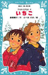 いちご(4)