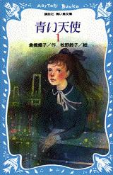 青い天使(1)