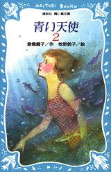 青い天使(2)