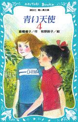 青い天使(4)