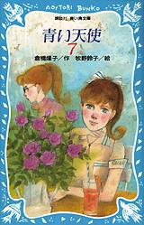 青い天使(7)