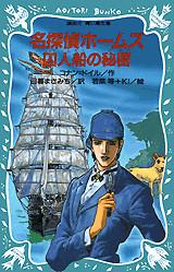 名探偵ホ-ムズ 囚人船の秘密
