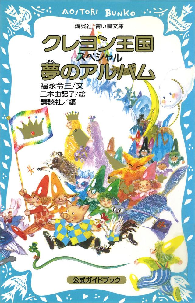 クレヨン王国 スペシャル 夢のアルバム