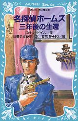 名探偵ホームズ 三年後の生還