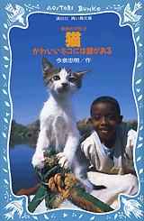 動物の学校(2) 猫 かわいいネコには謎がある