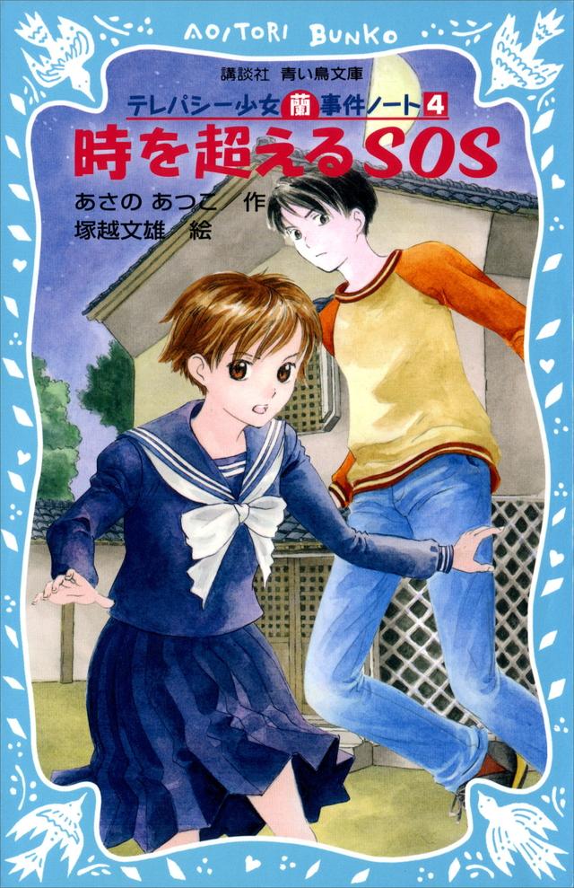 時を超えるSOS -テレパシー少女「蘭」事件ノート(4)-