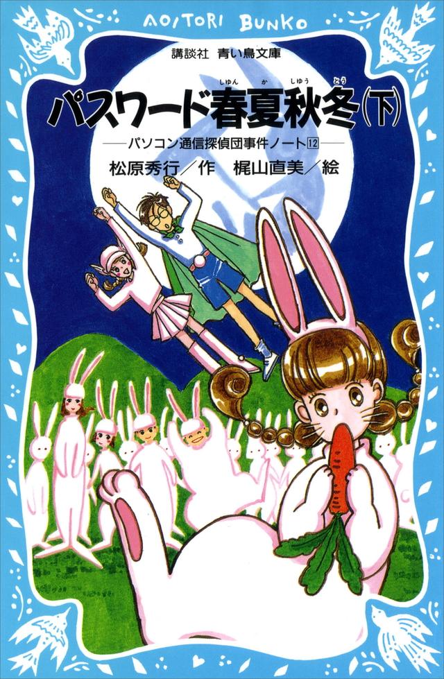 パスワード春夏秋冬(下) -パソコン通信探偵団事件ノート(12)-