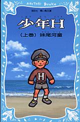 少年H(上)