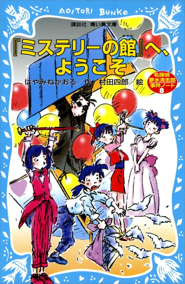 「ミステリーの館」へ、ようこそ-名探偵夢水清志郎事件ノート