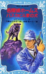 名探偵ホームズ バスカビル家の犬
