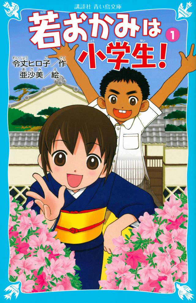 若おかみは小学生! 花の湯温泉ストーリー(1)