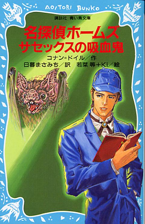 名探偵ホームズ サセックスの吸血鬼