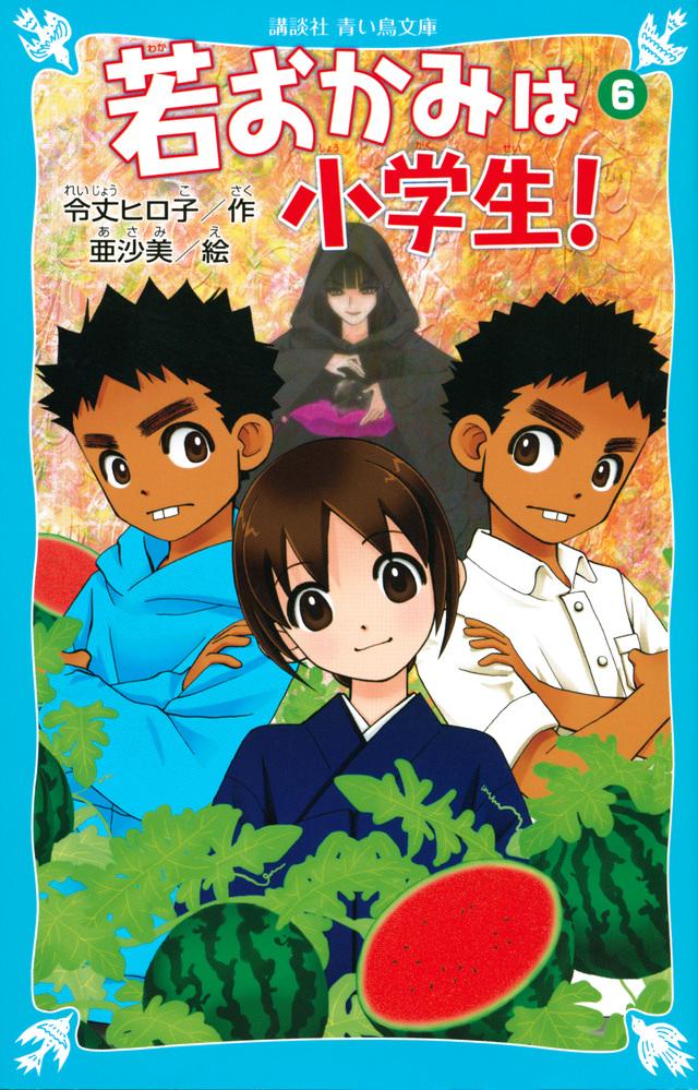 若おかみは小学生!PART6 花の湯温泉ストーリー