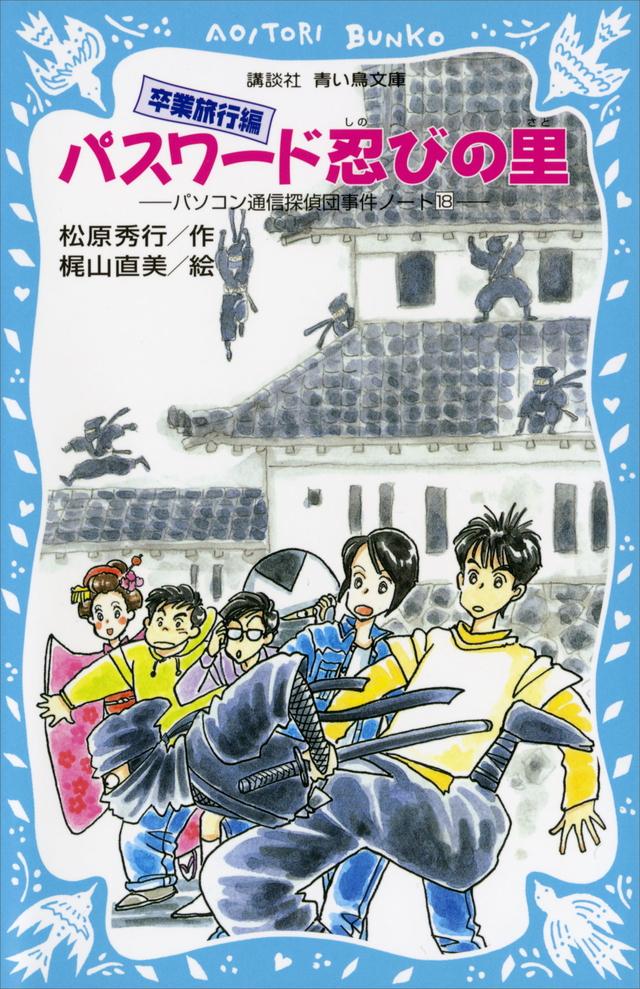 パスワード忍びの里 -パソコン通信探偵団事件ノート(18)-